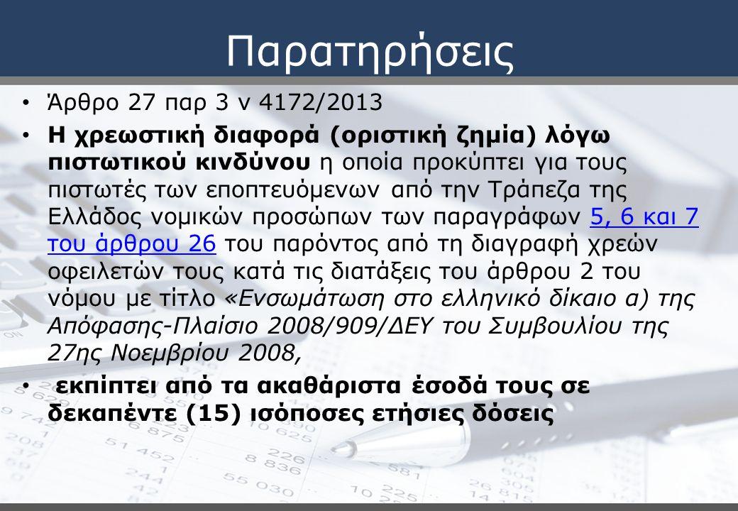 Παρατηρήσεις Άρθρο 27 παρ 3 ν 4172/2013