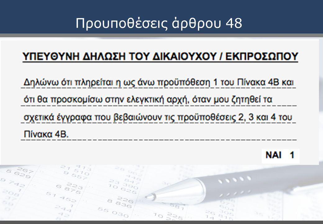 Προυποθέσεις άρθρου 48
