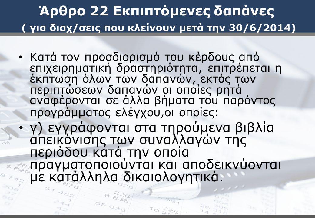 Άρθρο 22 Εκπιπτόμενες δαπάνες ( για διαχ/σεις που κλείνουν μετά την 30/6/2014)