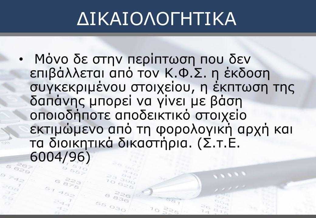 ΔΙΚΑΙΟΛΟΓΗΤΙΚΑ