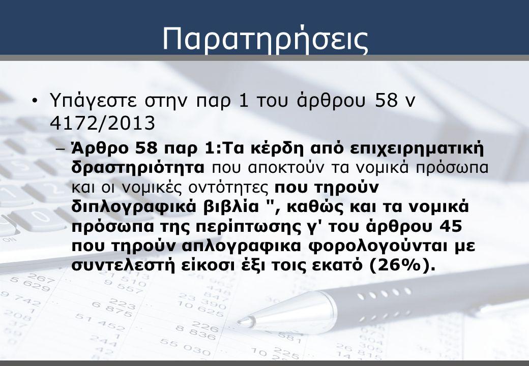 Παρατηρήσεις Υπάγεστε στην παρ 1 του άρθρου 58 ν 4172/2013