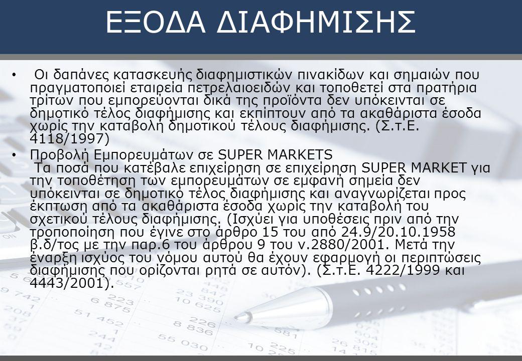 ΕΞΟΔΑ ΔΙΑΦΗΜΙΣΗΣ