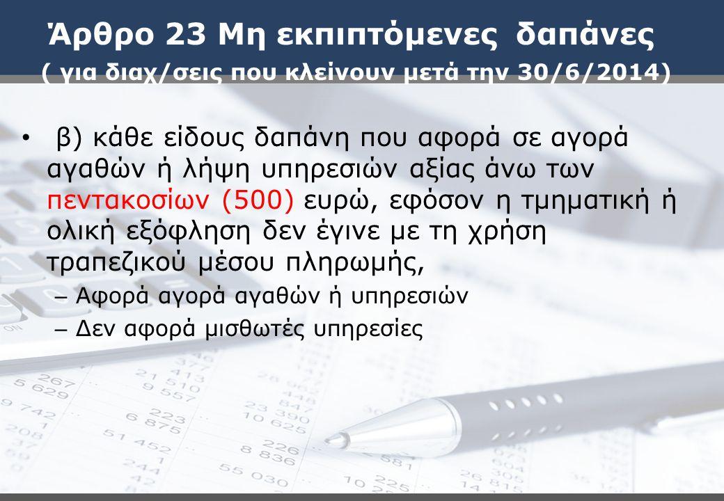 Άρθρο 23 Μη εκπιπτόμενες δαπάνες ( για διαχ/σεις που κλείνουν μετά την 30/6/2014)