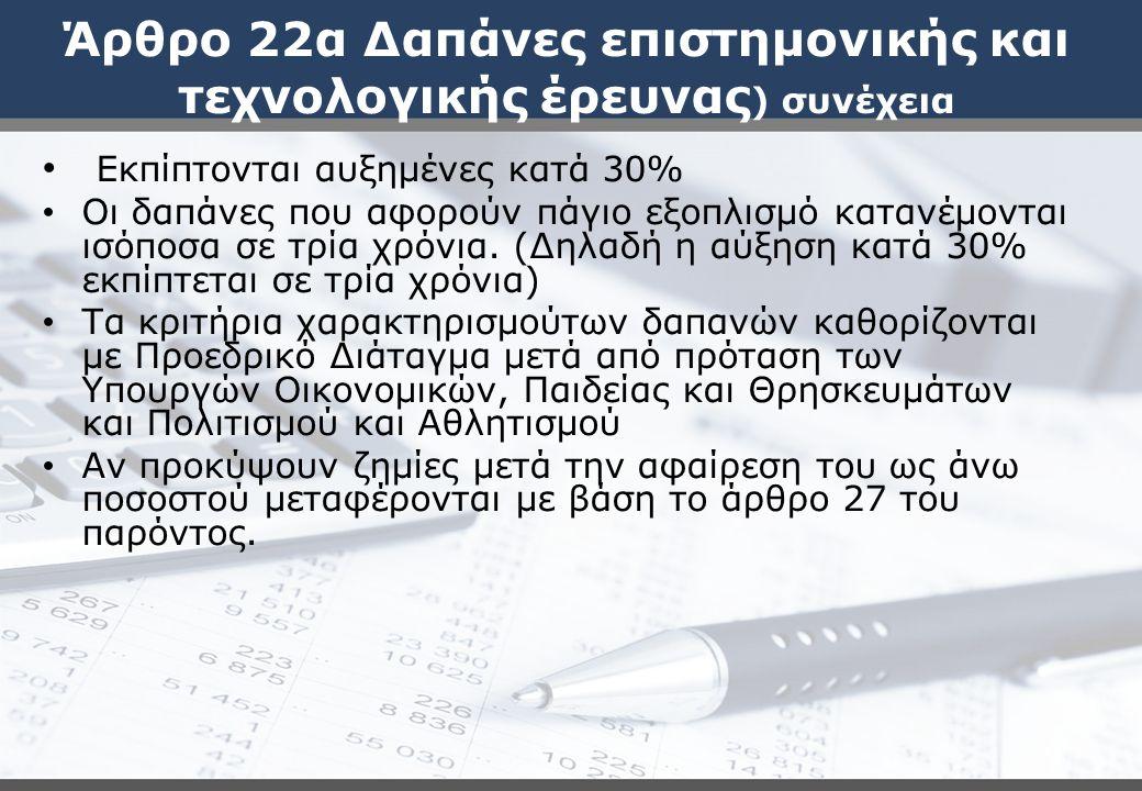 Άρθρο 22α Δαπάνες επιστημονικής και τεχνολογικής έρευνας) συνέχεια