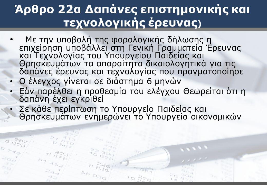 Άρθρο 22α Δαπάνες επιστημονικής και τεχνολογικής έρευνας)