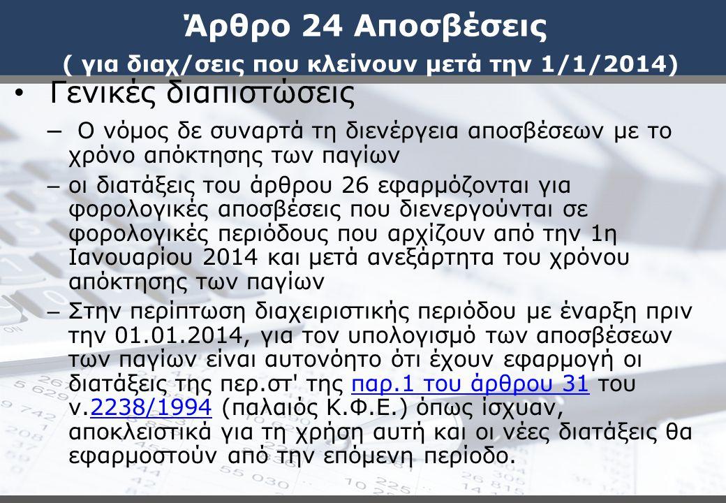 Άρθρο 24 Αποσβέσεις ( για διαχ/σεις που κλείνουν μετά την 1/1/2014)