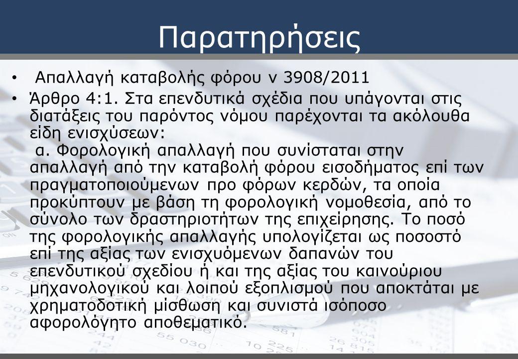 Παρατηρήσεις Απαλλαγή καταβολής φόρου ν 3908/2011