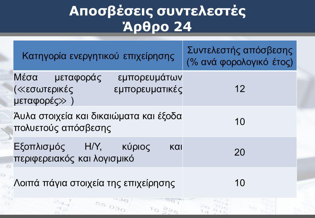 Αποσβέσεις συντελεστές Άρθρο 24