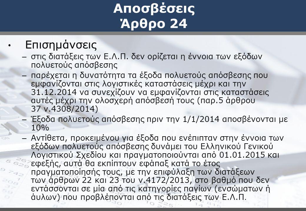 Αποσβέσεις Άρθρο 24 Επισημάνσεις