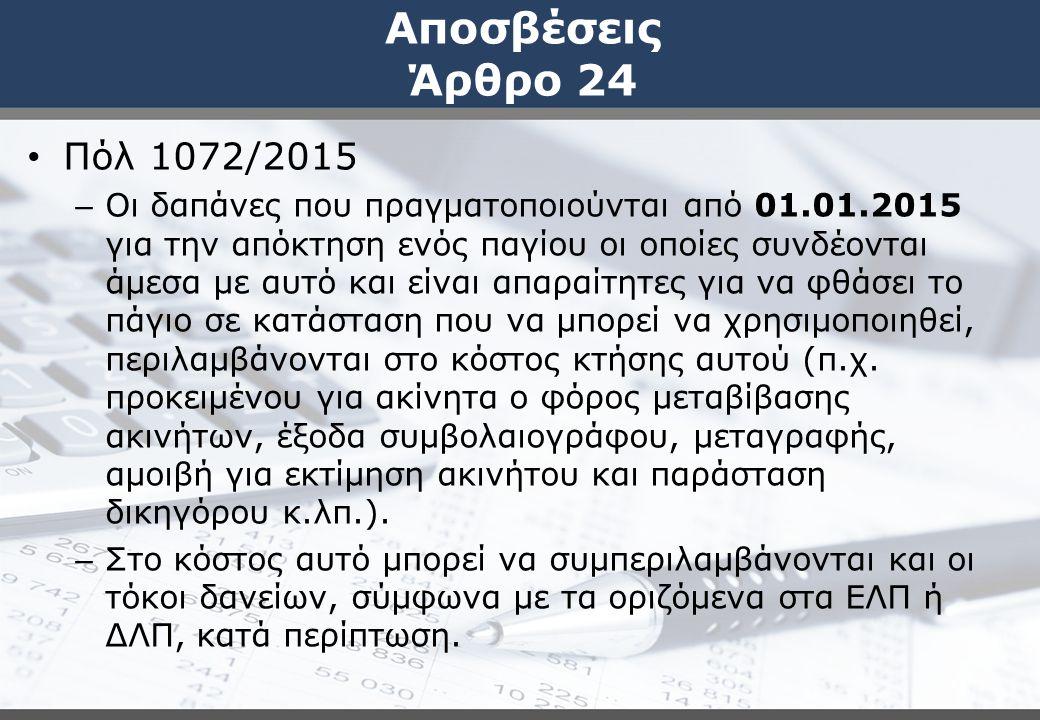 Αποσβέσεις Άρθρο 24 Πόλ 1072/2015.