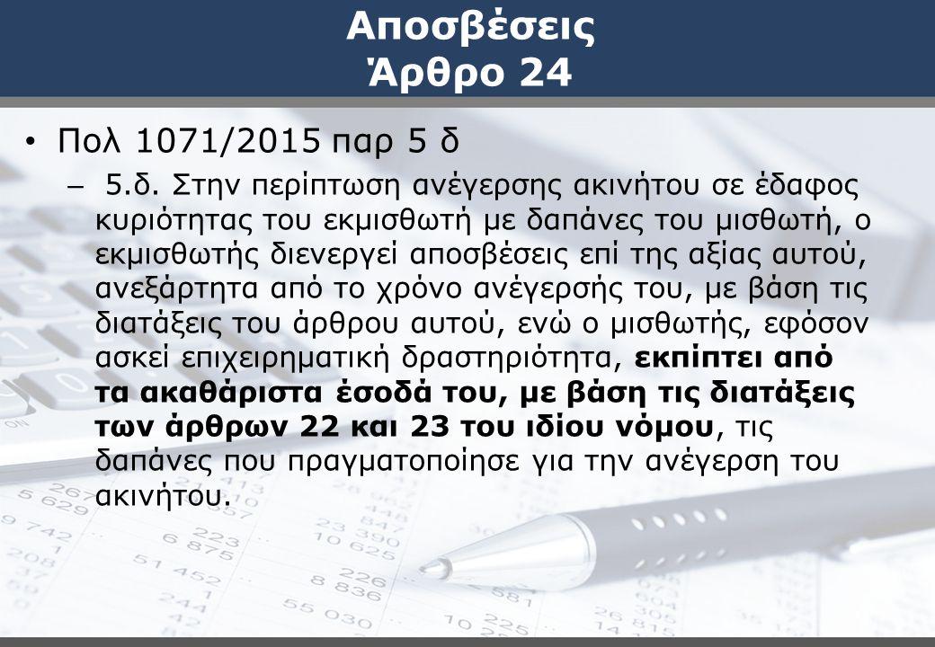 Αποσβέσεις Άρθρο 24 Πολ 1071/2015 παρ 5 δ