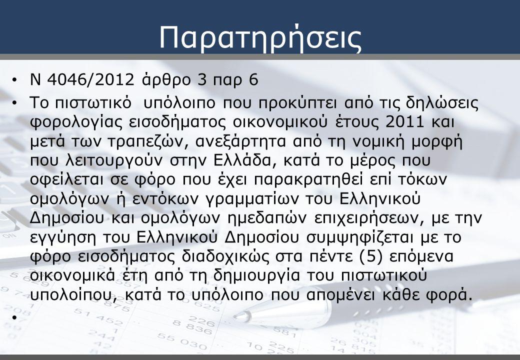 Παρατηρήσεις Ν 4046/2012 άρθρο 3 παρ 6