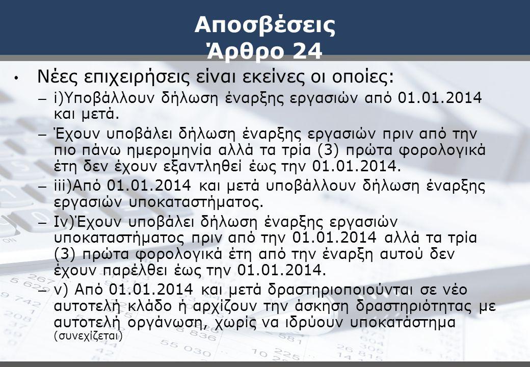 Αποσβέσεις Άρθρο 24 Νέες επιχειρήσεις είναι εκείνες οι οποίες: i)Υποβάλλουν δήλωση έναρξης εργασιών από 01.01.2014 και μετά.