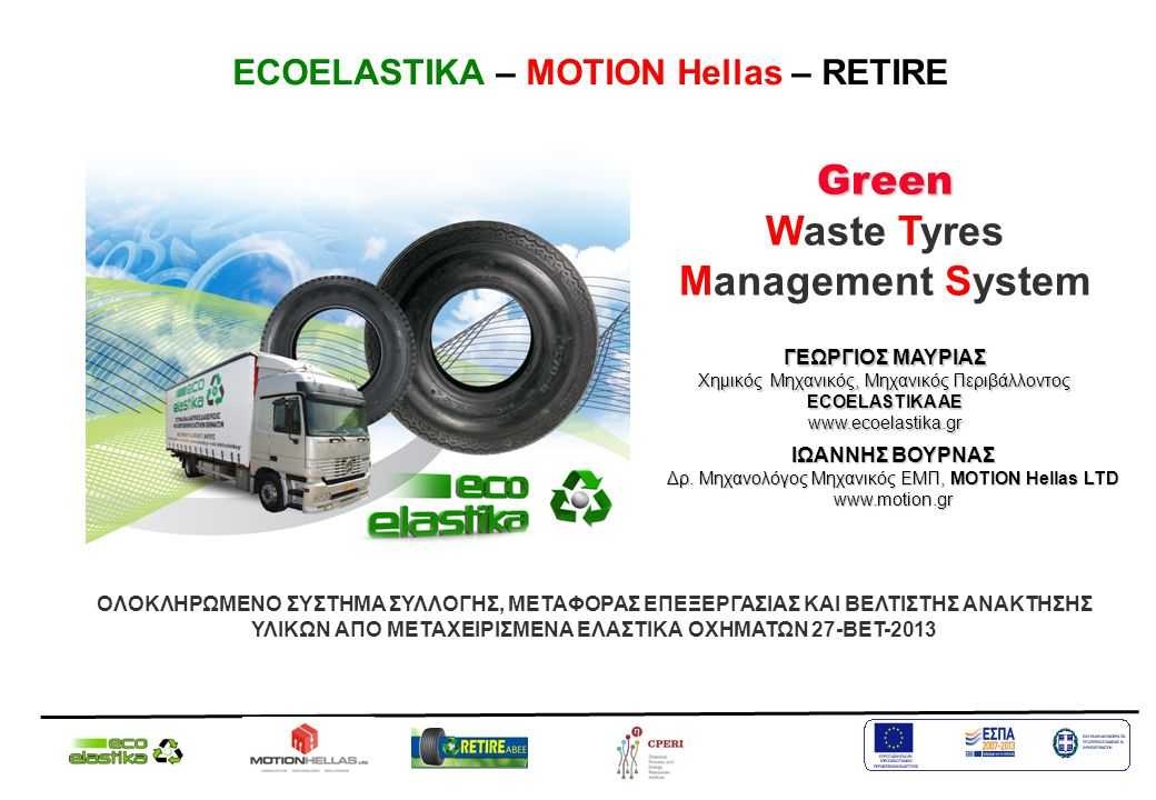 ECOELASTIKA – MOTION Hellas – RETIRE Waste Tyres Μanagement System