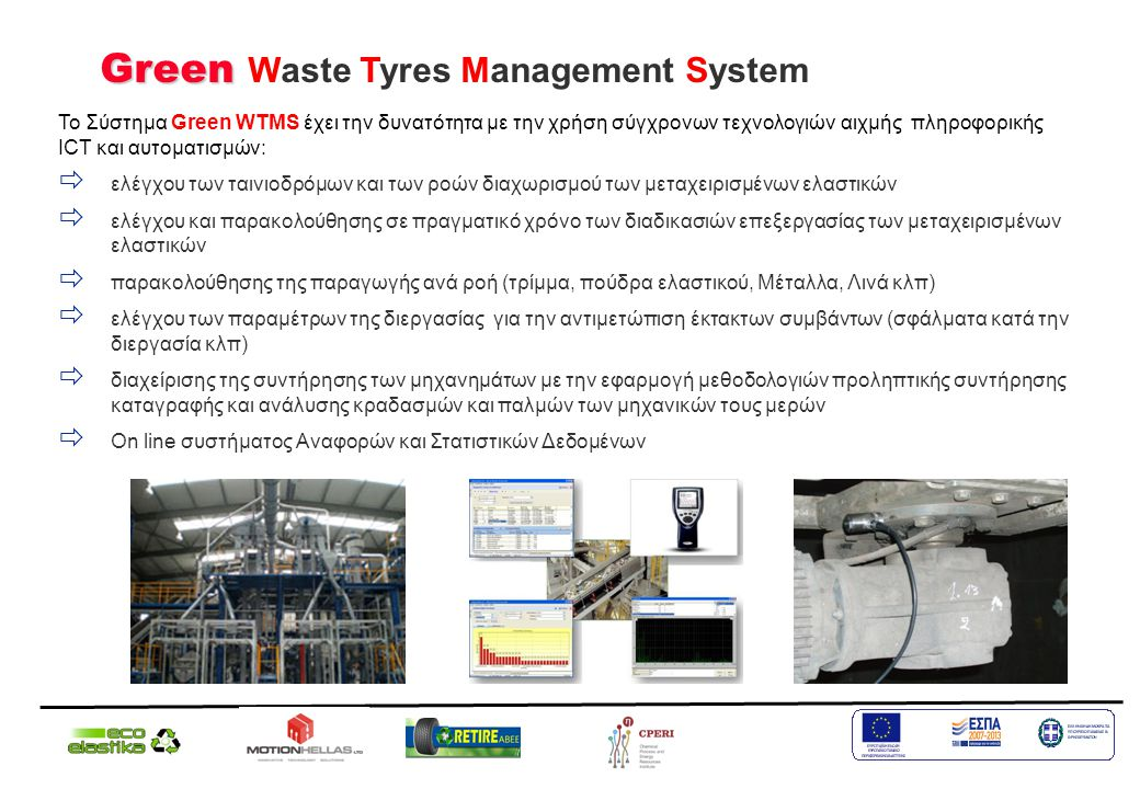 Green Waste Tyres Μanagement System