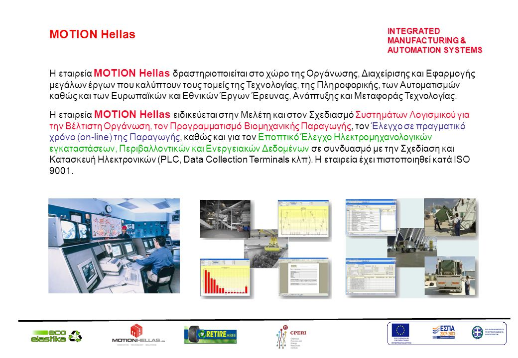 MOTION Hellas INTEGRATED MANUFACTURING & AUTOMATION SYSTEMS.