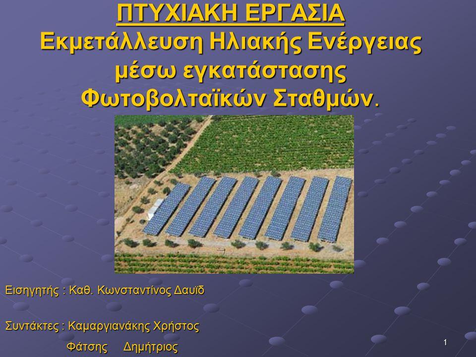 ΠΤΥΧΙΑΚΗ ΕΡΓΑΣΙΑ Εκμετάλλευση Ηλιακής Ενέργειας μέσω εγκατάστασης Φωτοβολταϊκών Σταθμών.