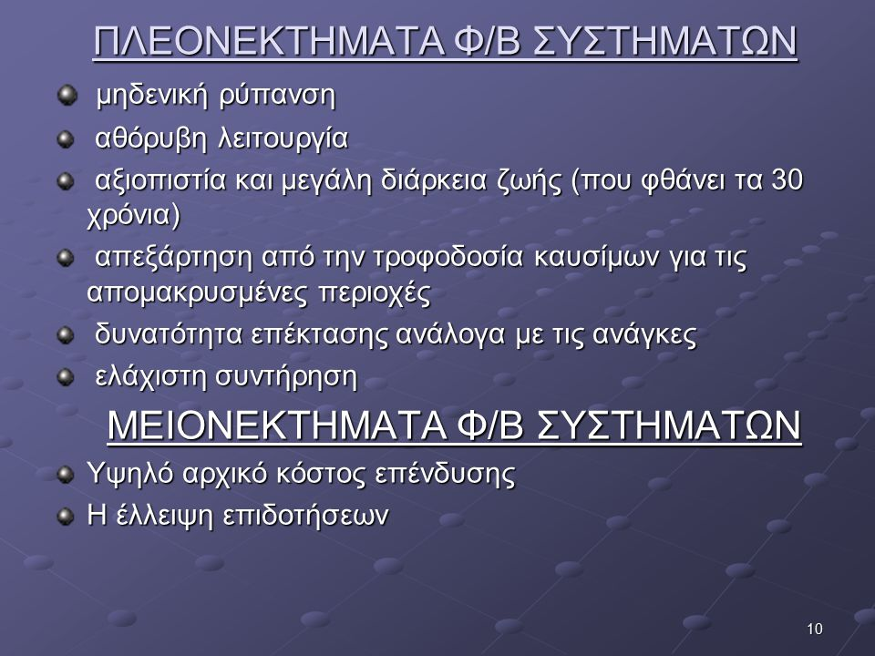 ΠΛΕΟΝΕΚΤΗΜΑΤΑ Φ/Β ΣΥΣΤΗΜΑΤΩΝ