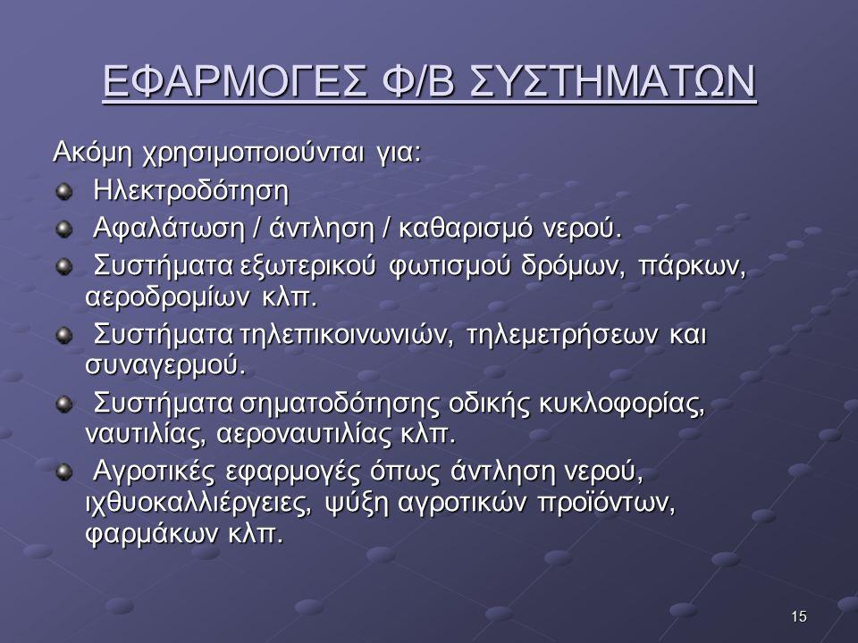 ΕΦΑΡΜΟΓΕΣ Φ/Β ΣΥΣΤΗΜΑΤΩΝ