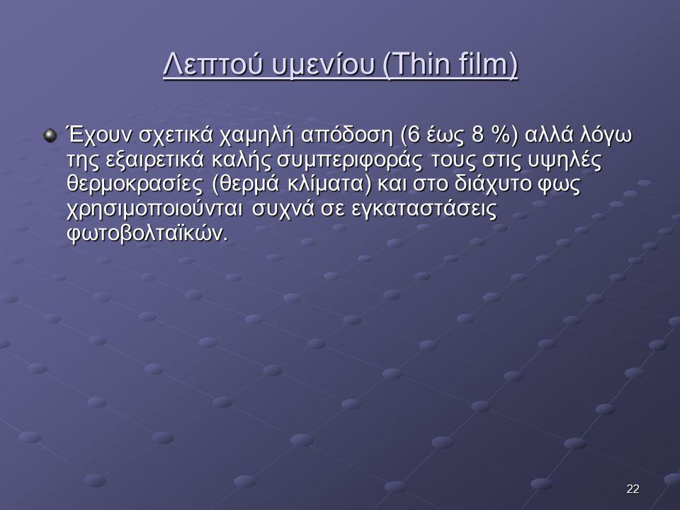 Λεπτού υμενίου (Thin film)