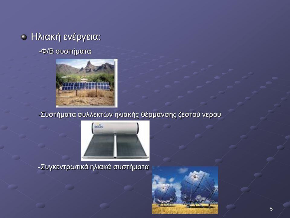 Ηλιακή ενέργεια: -Φ/Β συστήματα
