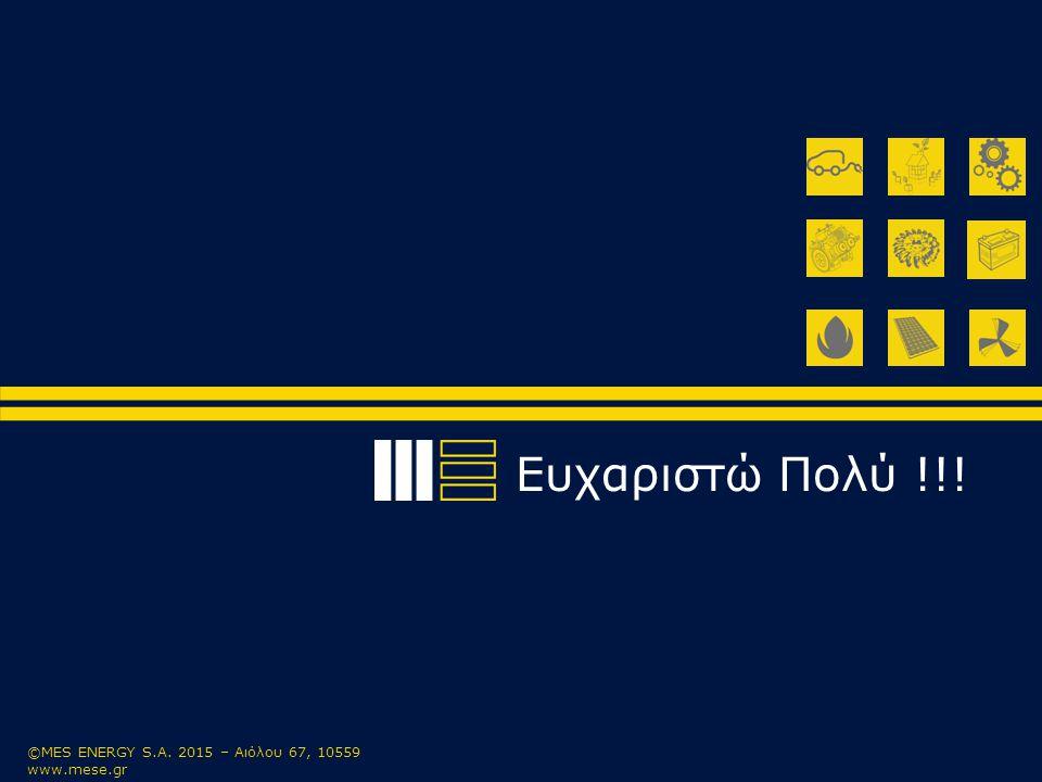 Ευχαριστώ Πολύ !!! ©MES ENERGY S.A. 2015 – Αιόλου 67, 10559 www.mese.gr