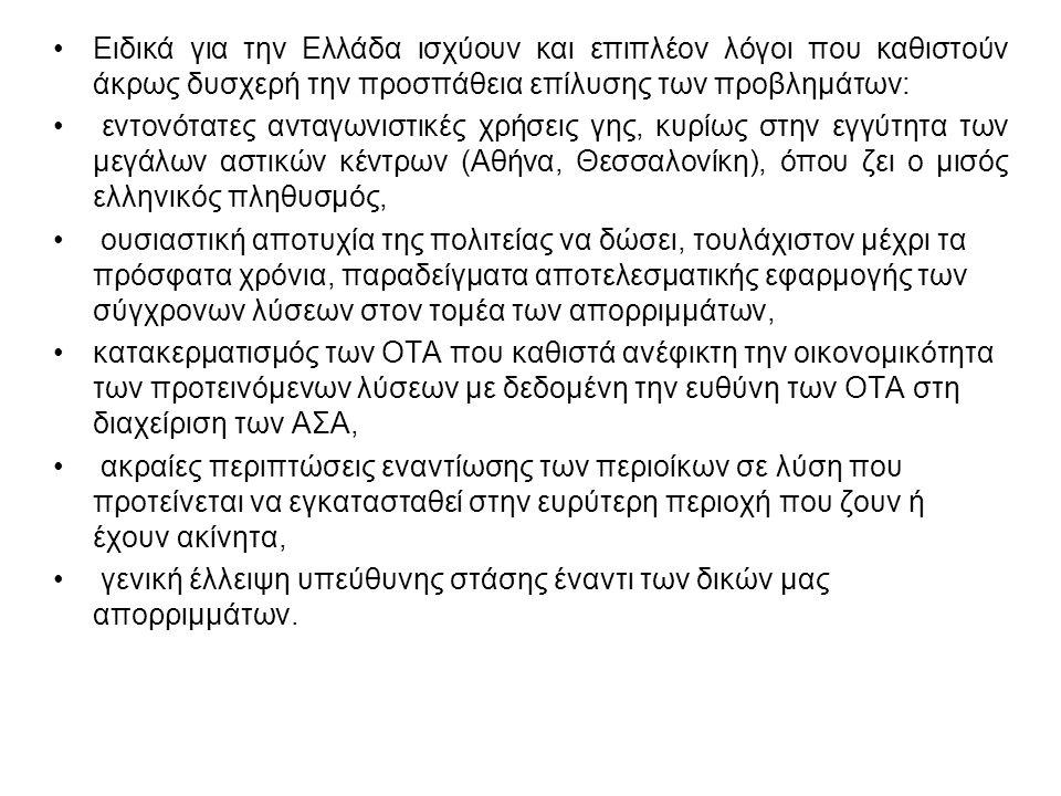 Ειδικά για την Ελλάδα ισχύουν και επιπλέον λόγοι που καθιστούν άκρως δυσχερή την προσπάθεια επίλυσης των προβλημάτων:
