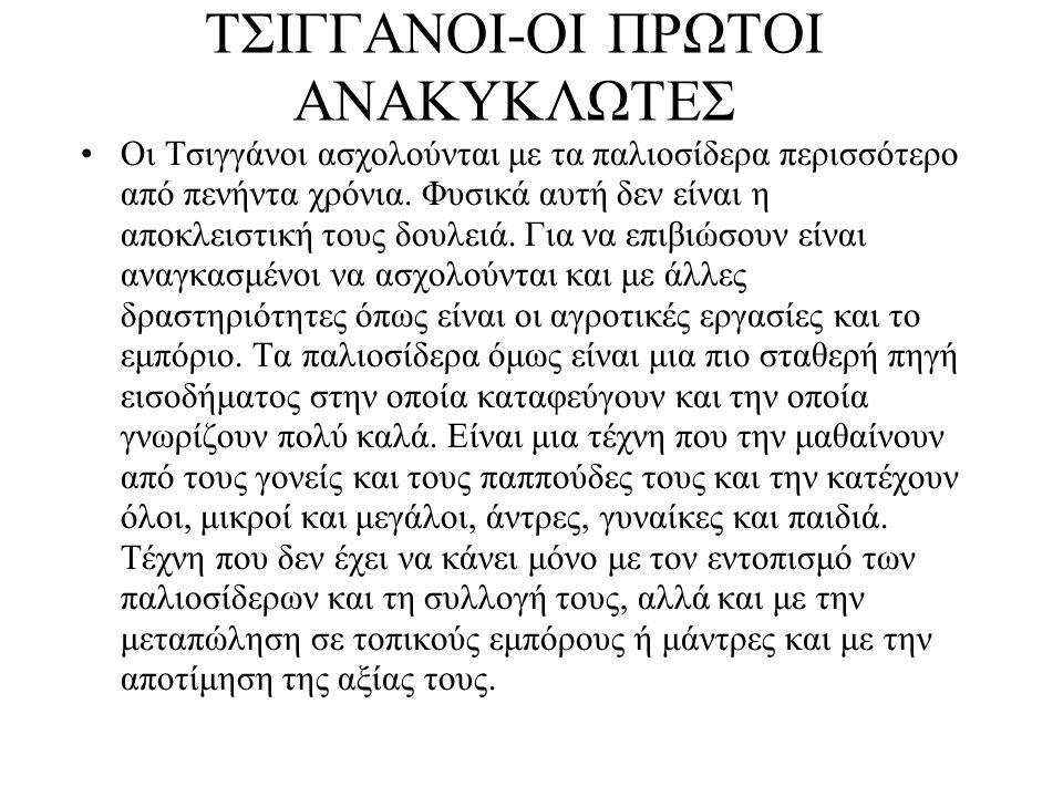 ΤΣΙΓΓΑΝΟΙ-ΟΙ ΠΡΩΤΟΙ ΑΝΑΚΥΚΛΩΤΕΣ