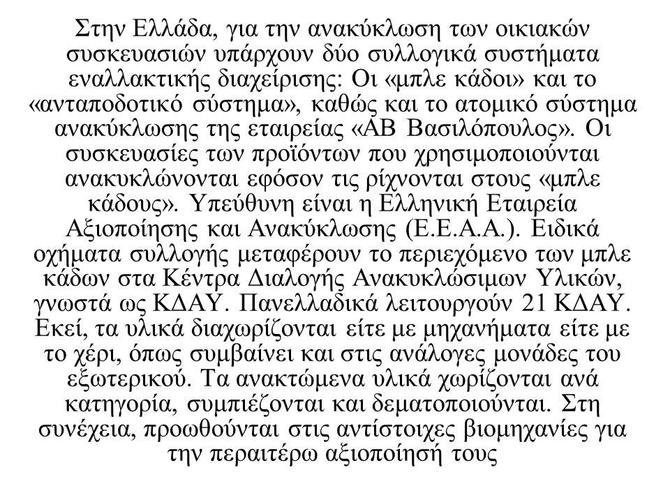 Στην Ελλάδα, για την ανακύκλωση των οικιακών συσκευασιών υπάρχουν δύο συλλογικά συστήματα εναλλακτικής διαχείρισης: Οι «μπλε κάδοι» και το «ανταποδοτικό σύστημα», καθώς και το ατομικό σύστημα ανακύκλωσης της εταιρείας «ΑΒ Βασιλόπουλος».
