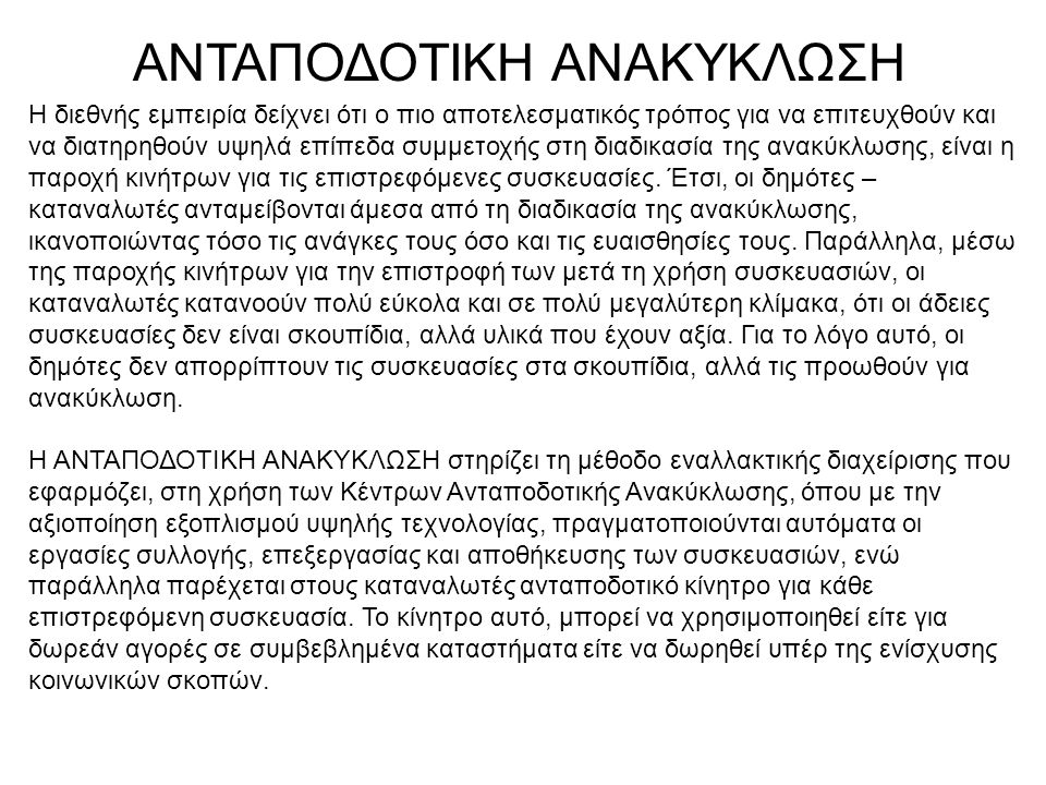 ΑΝΤΑΠΟΔΟΤΙΚΗ ΑΝΑΚΥΚΛΩΣΗ