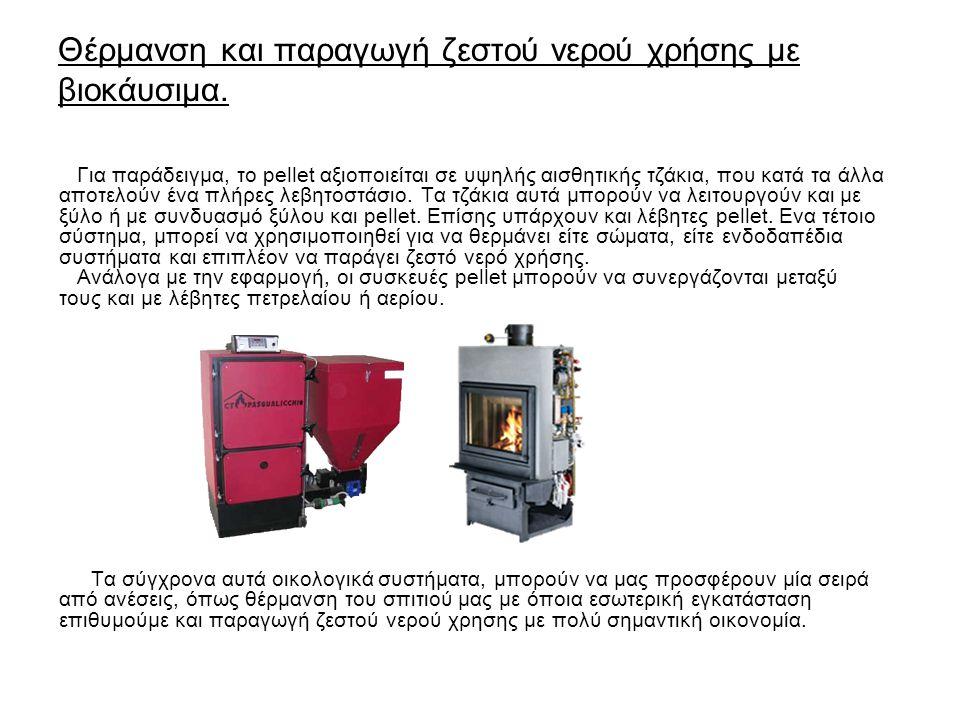 Θέρμανση και παραγωγή ζεστού νερού χρήσης με βιοκάυσιμα.
