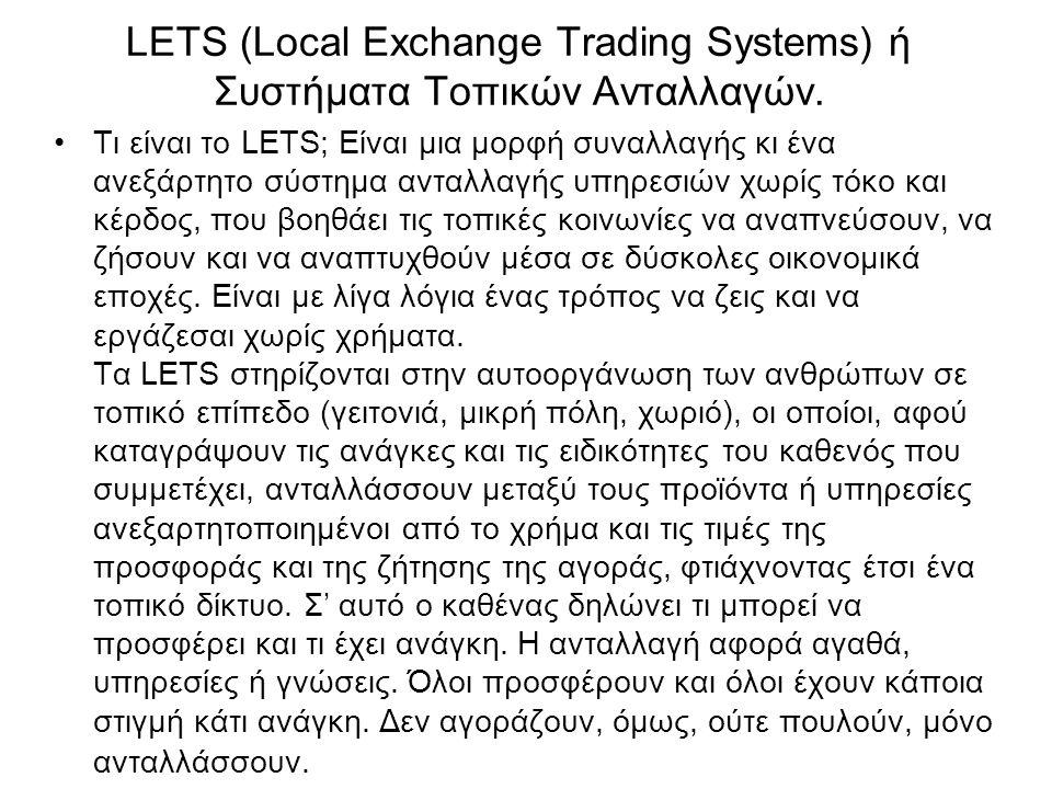LETS (Local Exchange Trading Systems) ή Συστήματα Τοπικών Ανταλλαγών.