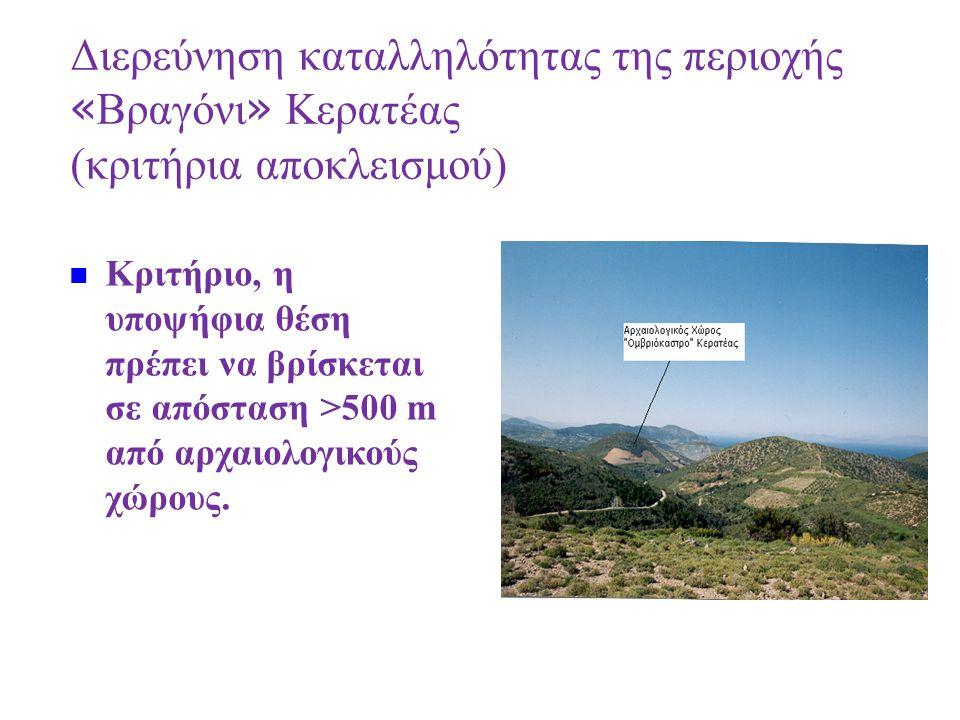Διερεύνηση καταλληλότητας της περιοχής «Βραγόνι» Κερατέας (κριτήρια αποκλεισμού)