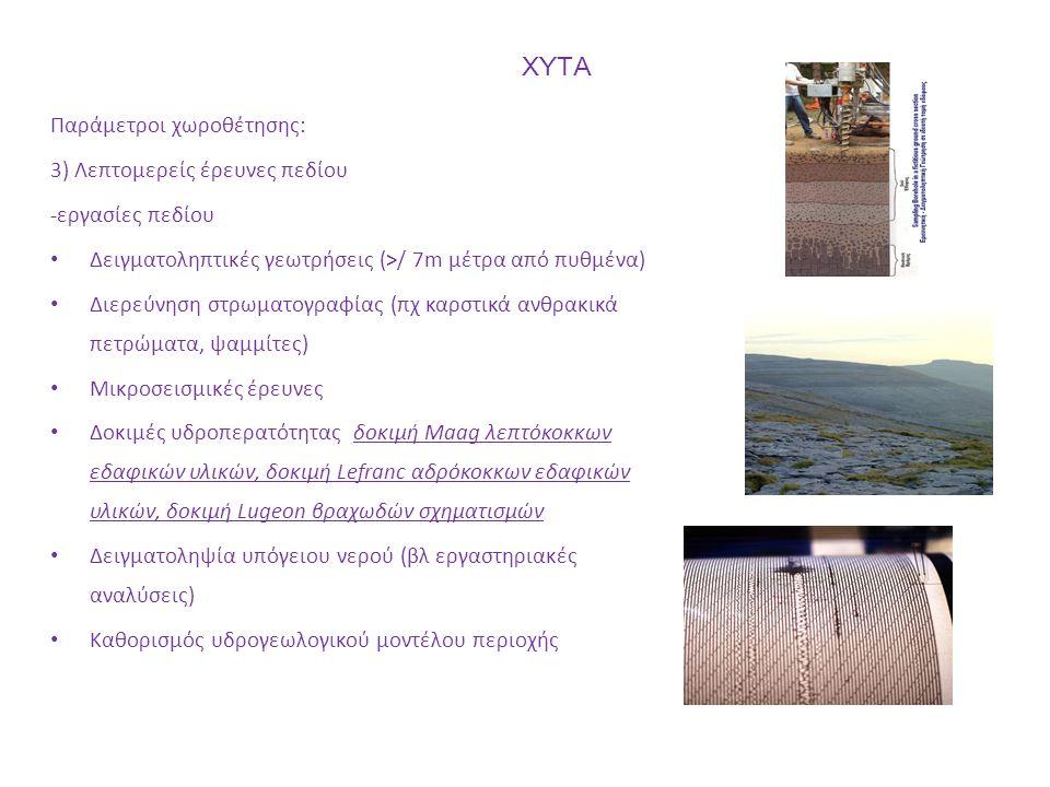 XYTA Παράμετροι χωροθέτησης: 3) Λεπτομερείς έρευνες πεδίου