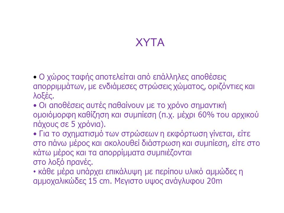 XYTA Ο χώρος ταφής αποτελείται από επάλληλες αποθέσεις απορριμμάτων, με ενδιάμεσες στρώσεις χώματος, οριζόντιες και.