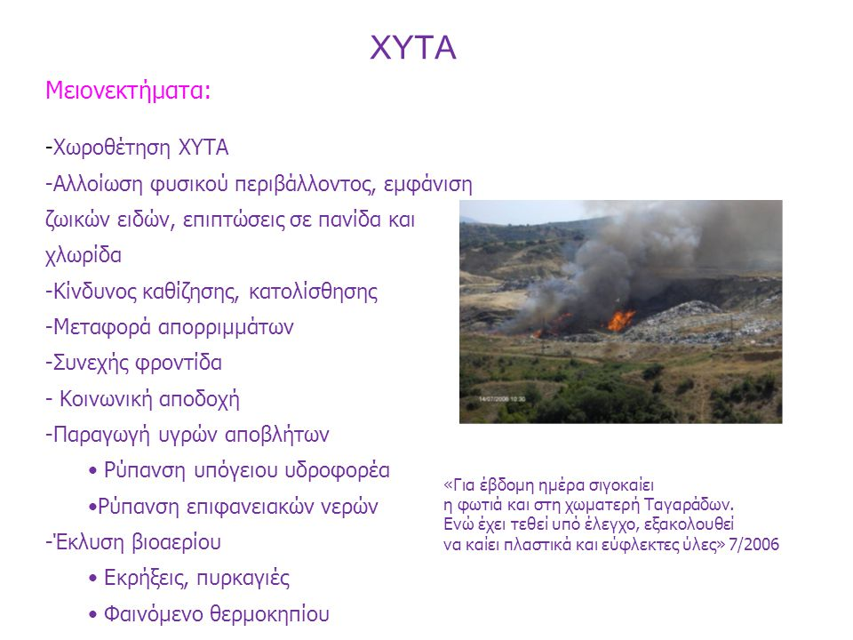 XYTA Μειονεκτήματα: -Χωροθέτηση ΧΥΤΑ
