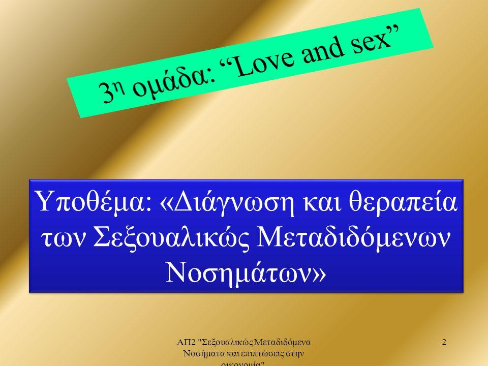 ΑΠ2 Σεξουαλικώς Μεταδιδόμενα Νοσήματα και επιπτώσεις στην οικονομία .
