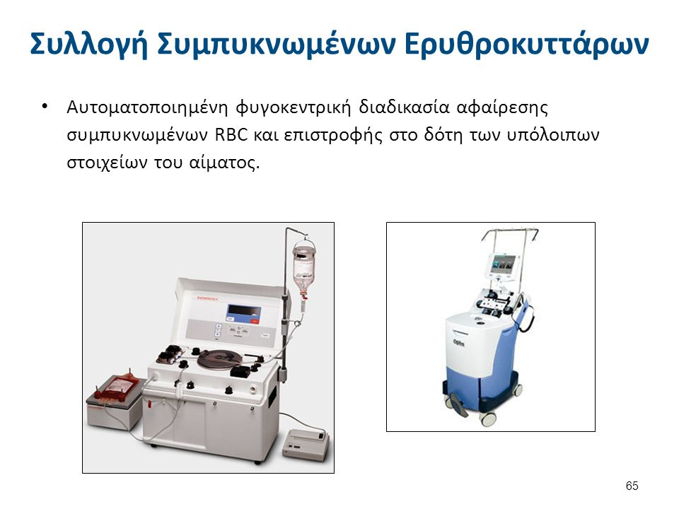 1ος Τρόπος Με τα μηχανήματα που κυρίως κάνουν αιμοπεταλιοαφαίρεση.