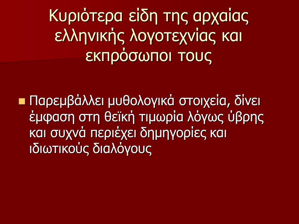 Κυριότερα είδη της αρχαίας ελληνικής λογοτεχνίας και εκπρόσωποι τους