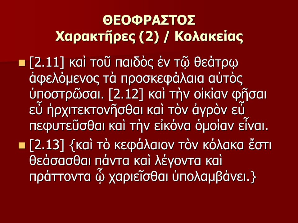 ΘΕΟΦΡΑΣΤΟΣ Χαρακτῆρες (2) / Κολακείας