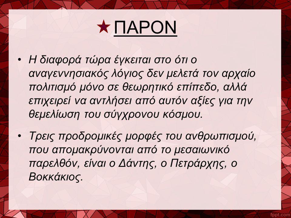 ΠΑΡΟΝ