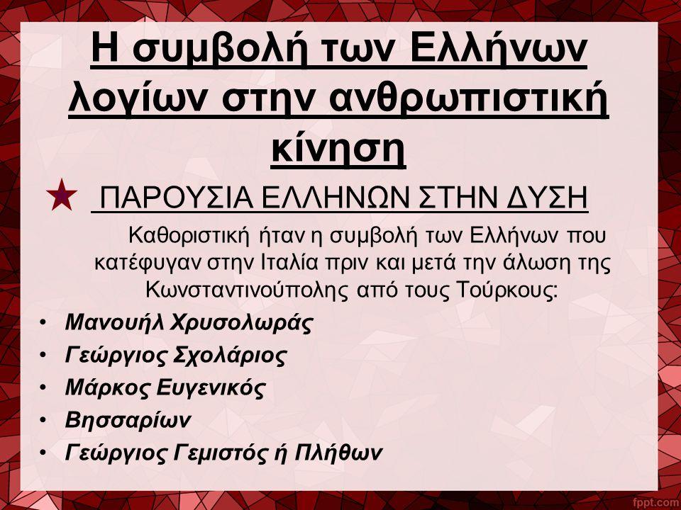 Η συμβολή των Ελλήνων λογίων στην ανθρωπιστική κίνηση