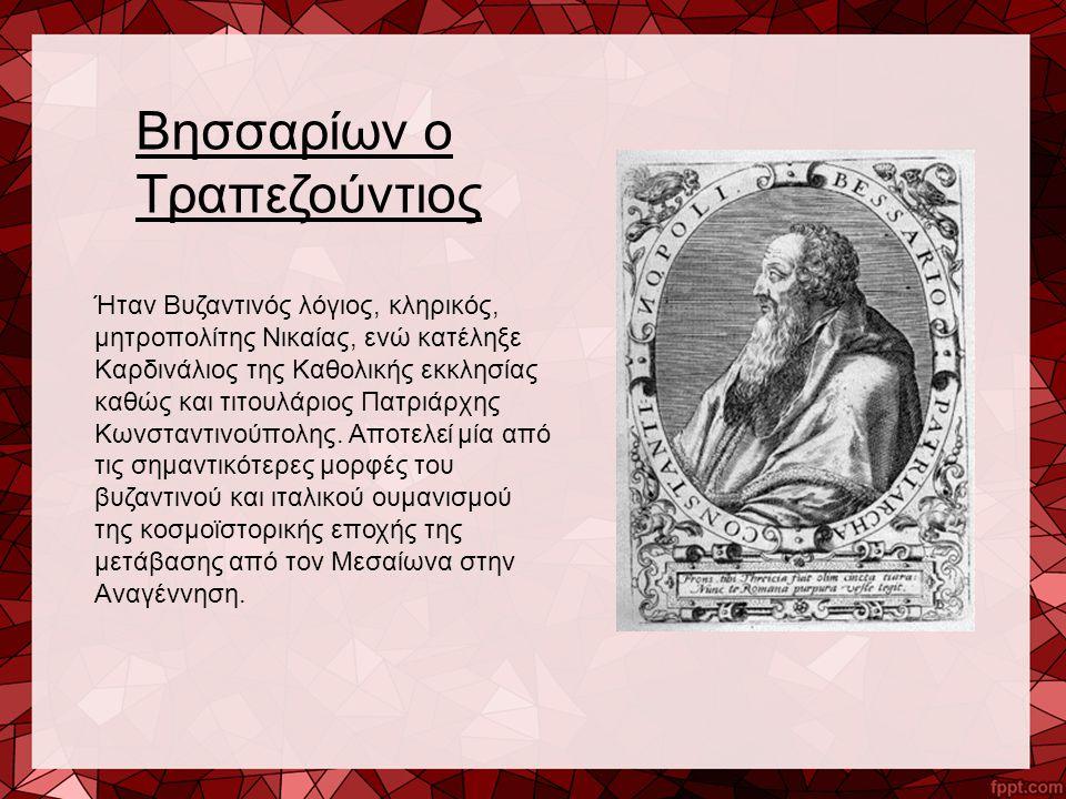 Βησσαρίων ο Τραπεζούντιος