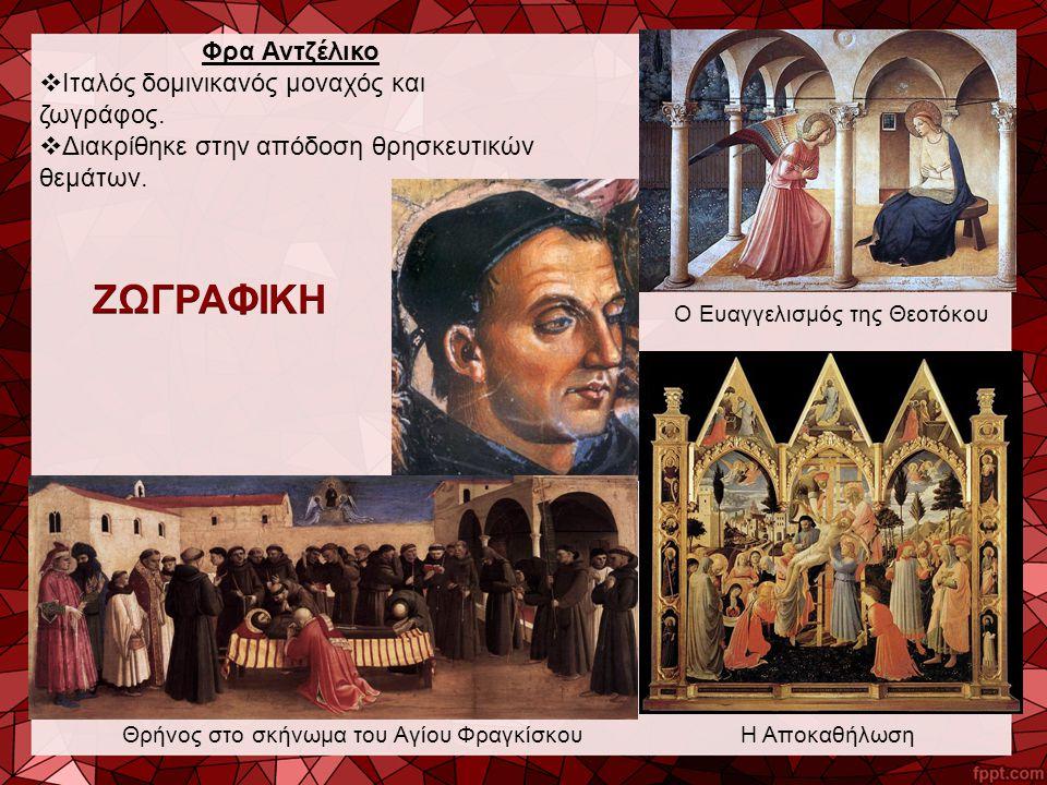 ΖΩΓΡΑΦΙΚΗ Φρα Αντζέλικο Ιταλός δομινικανός μοναχός και ζωγράφος.