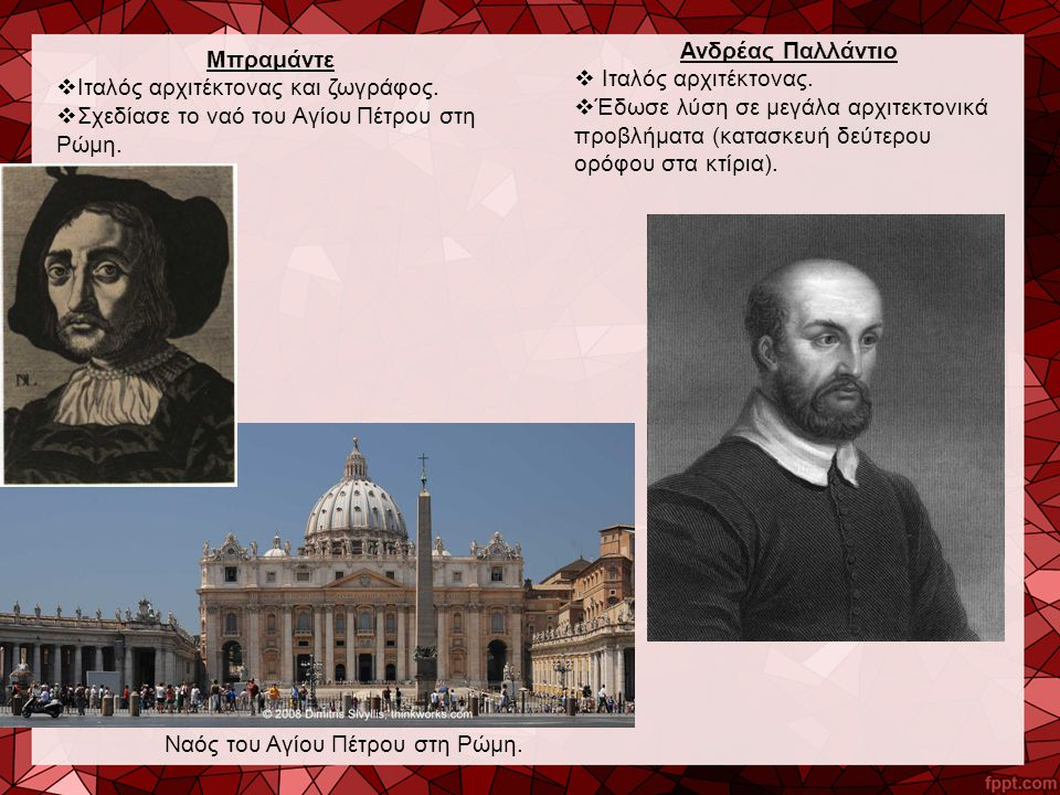Ανδρέας Παλλάντιο Ιταλός αρχιτέκτονας. Έδωσε λύση σε μεγάλα αρχιτεκτονικά προβλήματα (κατασκευή δεύτερου ορόφου στα κτίρια).