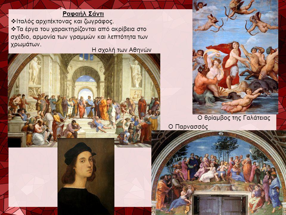 Ραφαήλ Σάντι Ιταλός αρχιτέκτονας και ζωγράφος. Τα έργα του χαρακτηρίζονται από ακρίβεια στο σχέδιο, αρμονία των γραμμών και λεπτότητα των χρωμάτων.