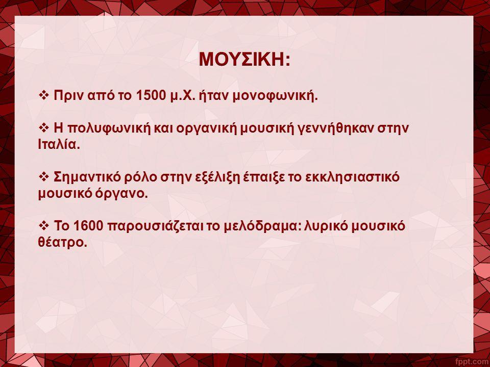 ΜΟΥΣΙΚΗ: Πριν από το 1500 μ.Χ. ήταν μονοφωνική.