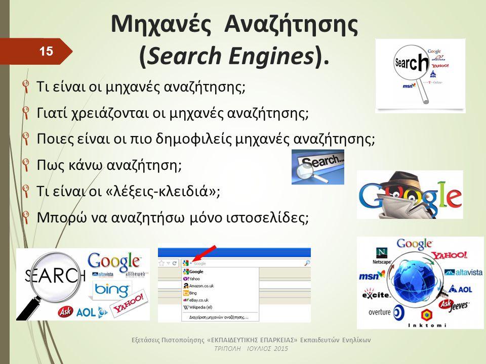 Τι είναι οι μηχανές αναζήτησης;