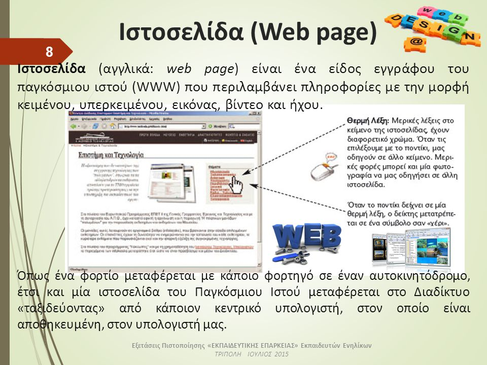 Ιστοσελίδες στον Παγκόσμιο Ιστό