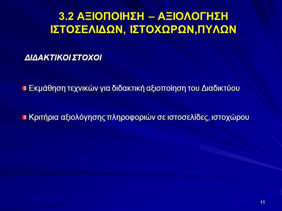 3.2 ΑΞΙΟΠΟΙΗΣΗ – ΑΞΙΟΛΟΓΗΣΗ ΙΣΤΟΣΕΛΙΔΩΝ, ΙΣΤΟΧΩΡΩΝ,ΠΥΛΩΝ